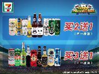 7Eleven便利店 | 最新4周精选优惠(6.1