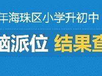 2018广州海珠区小升初电脑派位结果查询