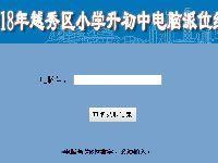 2018广州越秀区小升初电脑派位结果查询