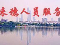 广州市海珠区来穗人员服务管理局地址、