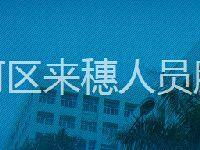 广州市天河区来穗人员服务管理局地址、