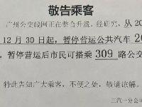 广州202路公交车于2018年12月30日起暂停