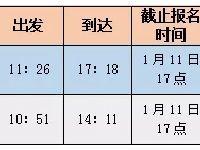 广州2019春运直通车报名开启(报名条件