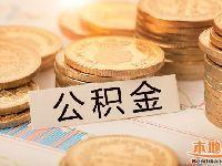 2019广州建造、翻建、大修自住房公积金
