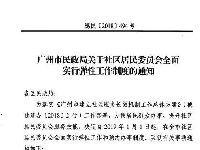 2019年1月起广州市民非工作时段及周六可