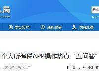 国家税务总局权威解答个税app操作热点问
