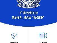 广东110微信小程序报警操作指南