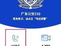 """""""广东110""""小程序电话报警操作指南"""