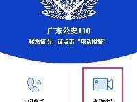 """""""广东110""""小程序视频报警操作指南"""