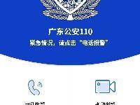 """""""广东110""""小程序自助报警操作指南 可"""