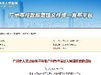 2019年《广州市户籍迁入管理规定》全文