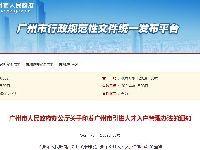 2019年《广州市引进人才入户管理办法》