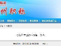 广州专业技术资格包括哪些?