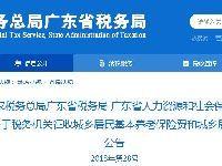 2019年起广东城乡居民养老保险费、城乡