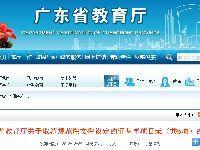 2018年12月29日起广东省教育厅取消6项证