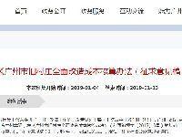 2019广州旧村改造补偿政策公开征求意见