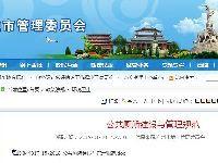 2019广州公厕新规《公共厕所建设与管理