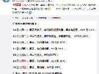 1月15日起广东冷空气来袭 广州16日开始