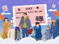 2019春运广州火车站推出多项便民措施 所