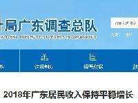 2018年广东居民人均可支配收入35810元
