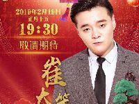 2019吉林卫视元宵晚会播出时间+嘉宾阵容