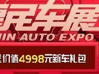 2019广东安华惠民车展(时间+地点+门票