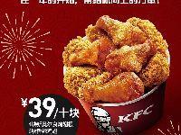 肯德基 | 39元新年展翅桶(1.7-1.11)