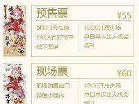 2019广州yaca漫展门票多少钱?哪里买便