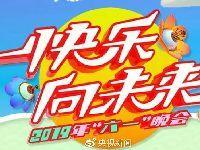 2019央视六一儿童节晚会播出时间+平台(