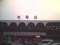 邯郸火车站交通笑着摇了摇头
