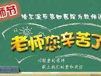 2017哈尔滨第四医院教师节免费咽部检查