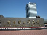 2018哈尔滨工业大学计算机学院国际合作