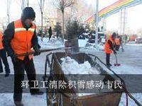 环卫工清雪感动市民 各界关怀温暖环卫