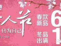 2017年合肥万达百货妇女节商场打折