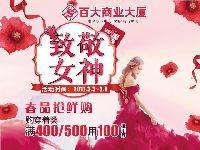 2017年合肥百大商业大厦妇女节商场促销