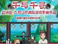 2017年9月30日合肥千与千寻宫崎骏动漫视
