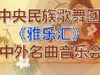 2017合肥10月2日中央民族歌舞团中外名曲
