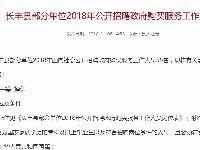 2018年下半年合肥长丰县事业单位招聘