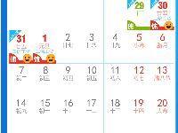 2019合肥节假日放假安排一览表