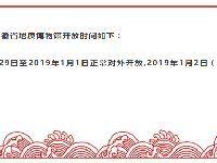 2019安徽省地质博物馆元旦期间开放公告