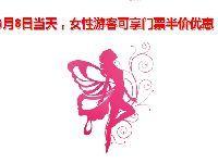 2018五千年文博园三八妇女节门票优惠活