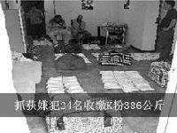 浠水侦破部督制贩毒案 抓获嫌犯24名收缴