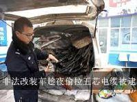 12月24日非法改装车趁夜偷拉五芯电缆被