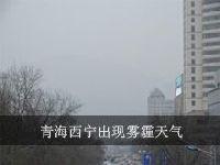 青海西宁出现雾霾天气