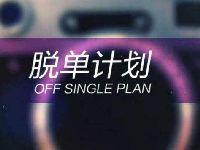 2017惠州七夕脱单计划