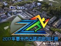 2017年惠州市古驿道定向比赛(时间+地点