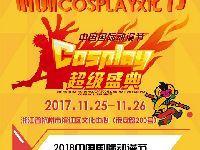 2018中国国际动漫节时间、地点、看点、