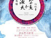 浙话艺术剧院每月演出(时间+票价+看点