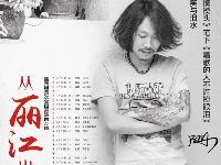 杭州CMK LiveHouse每周活动预告(