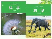 2017浙江新修订义务教育小学科学课程标